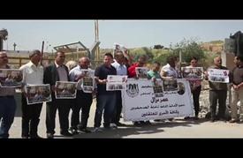 الاحتلال يعتدي على وقفة تطالب بالإفراج عن الصحفي نزال