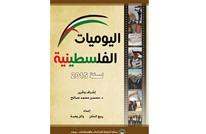 """""""اليوميات الفلسطينية"""" إصدار جديد لأهم أحداث القضية الفلسطينية"""